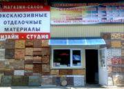 Магазин-салон «Альфа»