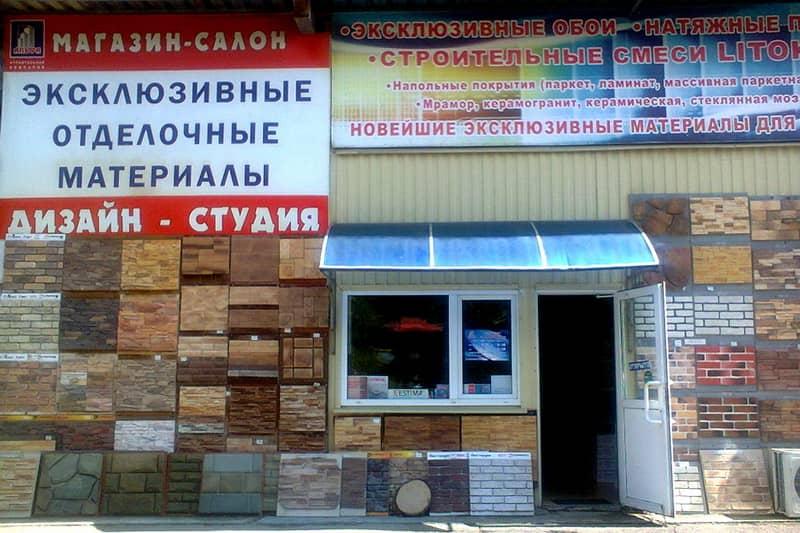 Магазин-салон «Альфа» в Туапсе