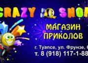 Магазин приколов «Crazy Shop»