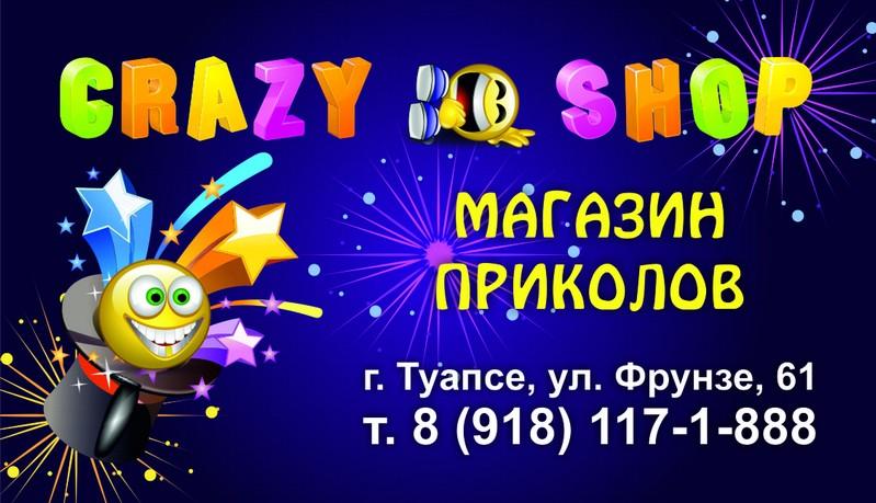 Магазин приколов «Crazy Shop» в Туапсе