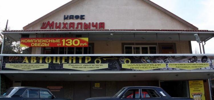 Автотехцентр «Протектор» в Туапсе