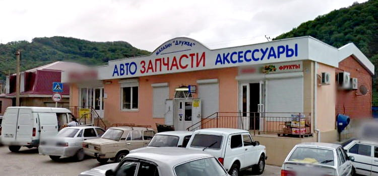 Магазин автозапчастей «Дружба» в Туапсе